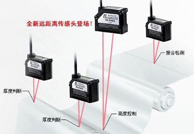 我对激光位移传感器产品感兴趣